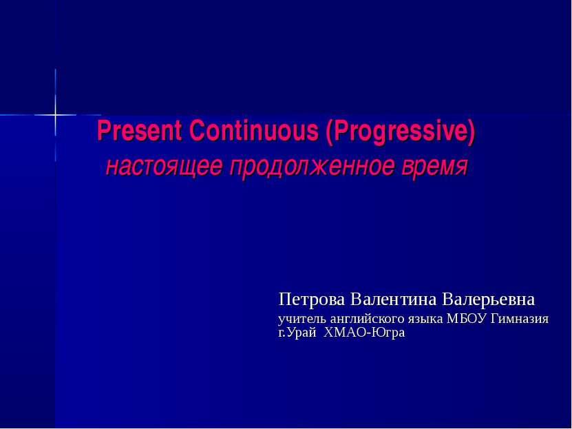 Present Continuous (Progressive) настоящее продолженное время Петрова Валенти...