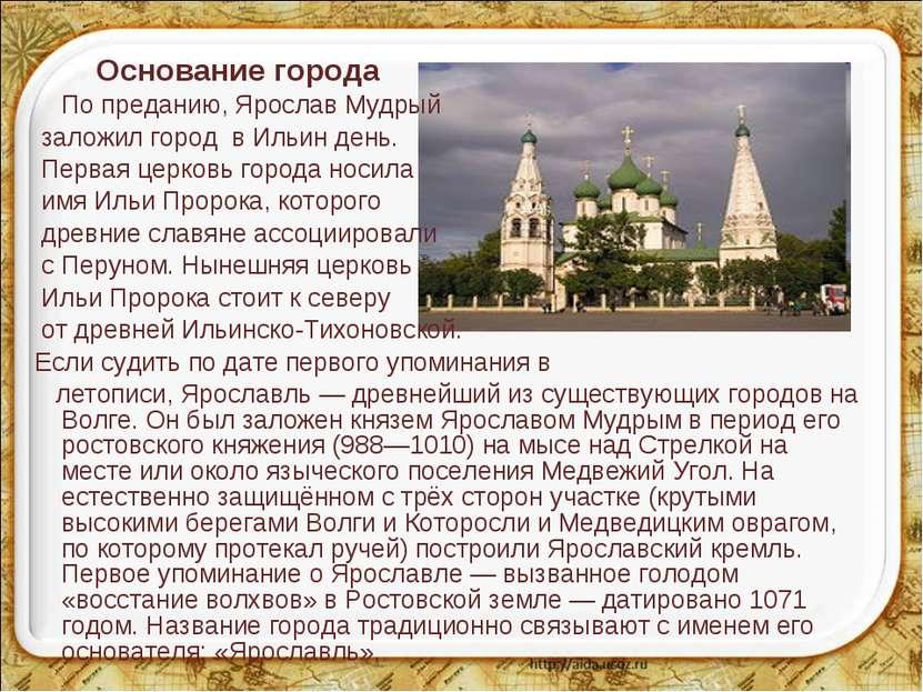 Основание города По преданию, Ярослав Мудрый заложил город в Ильин день. Перв...