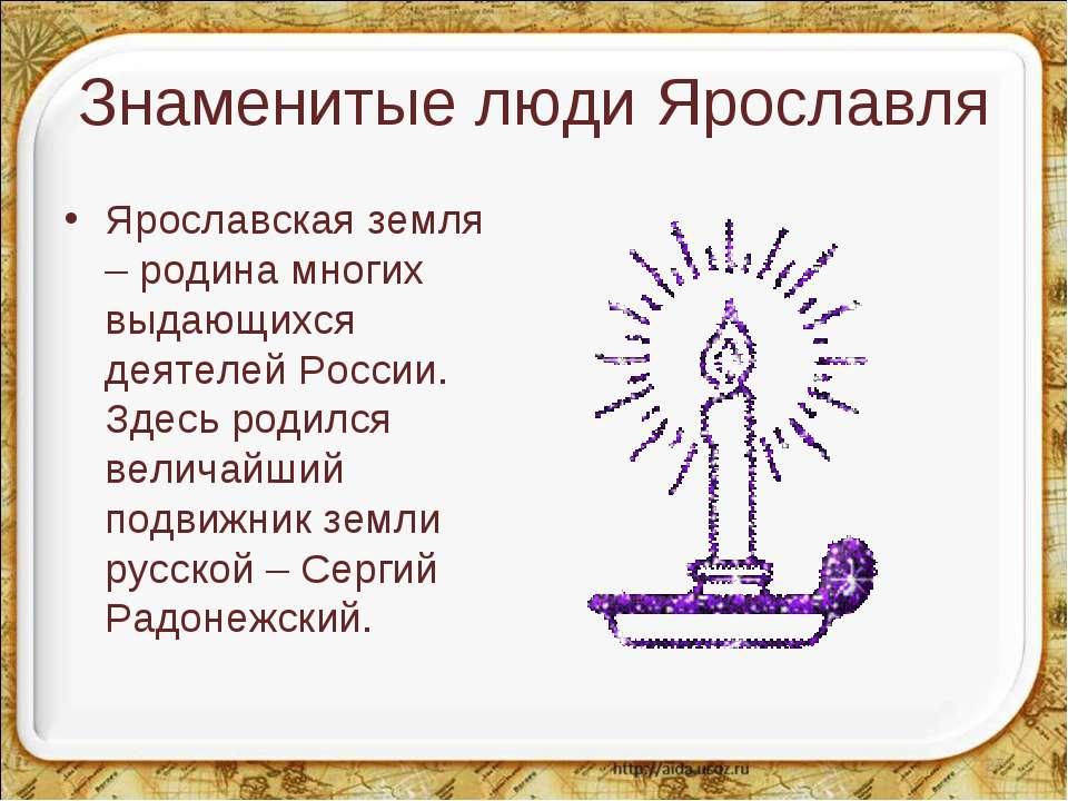 Знаменитые люди Ярославля Ярославская земля – родина многих выдающихся деятел...