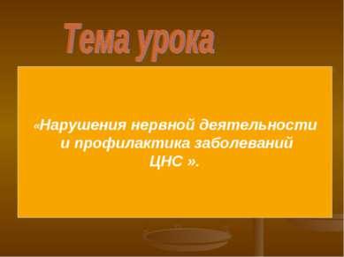 «Нарушения нервной деятельности и профилактика заболеваний ЦНС ».