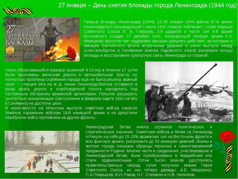 27 января – День снятия блокады города Ленинграда (1944 год) Прорыв блокады Л...