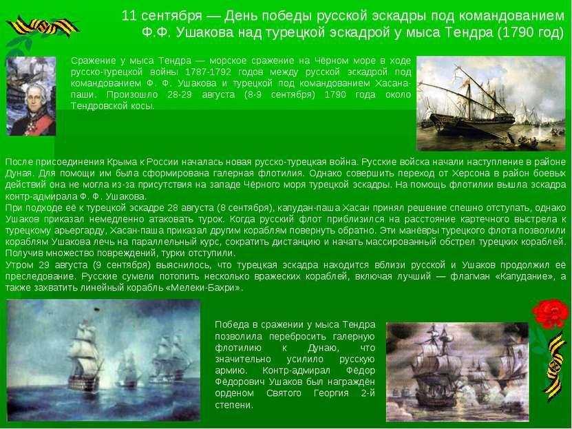 11 сентября — День победы русской эскадры под командованием Ф.Ф. Ушакова над ...