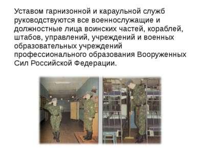 Уставом гарнизонной и караульной служб руководствуются все военнослужащие и д...