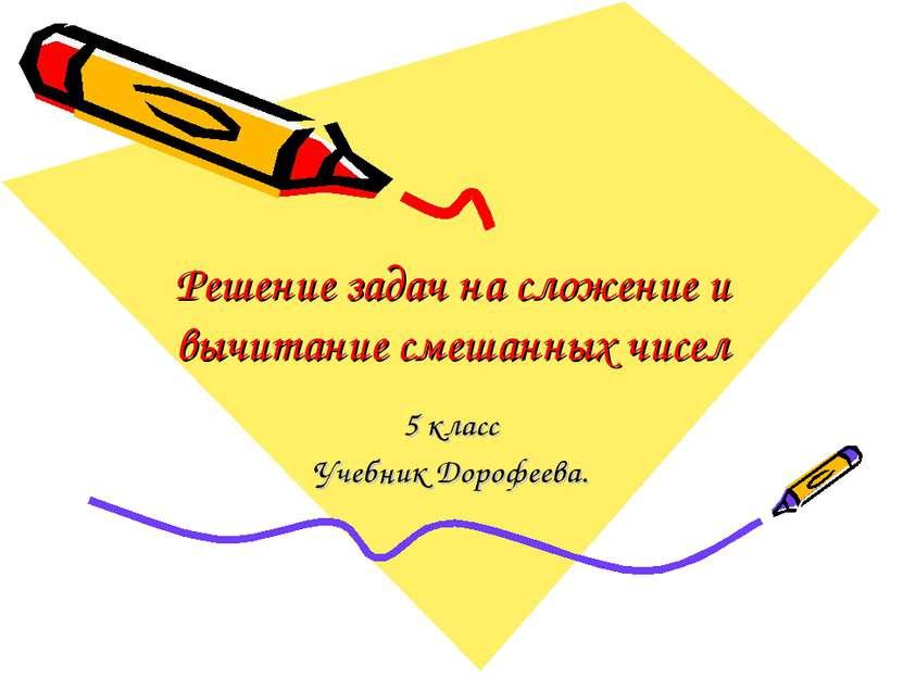 Решение задач на сложение и вычитание смешанных чисел 5 класс Учебник Дорофеева.