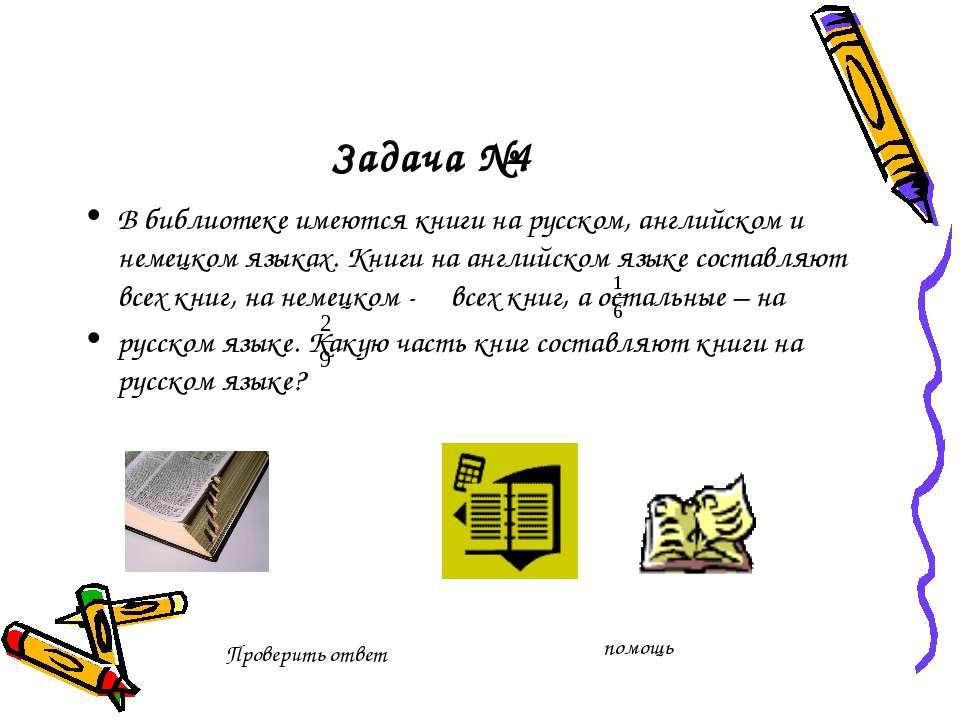 Задача №4 В библиотеке имеются книги на русском, английском и немецком языках...