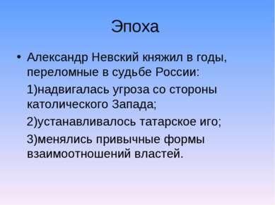 Эпоха Александр Невский княжил в годы, переломные в судьбе России: 1)надвигал...