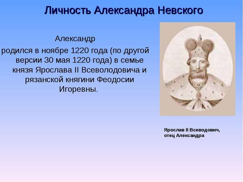 Личность Александра Невского Александр родился в ноябре 1220 года (по другой ...