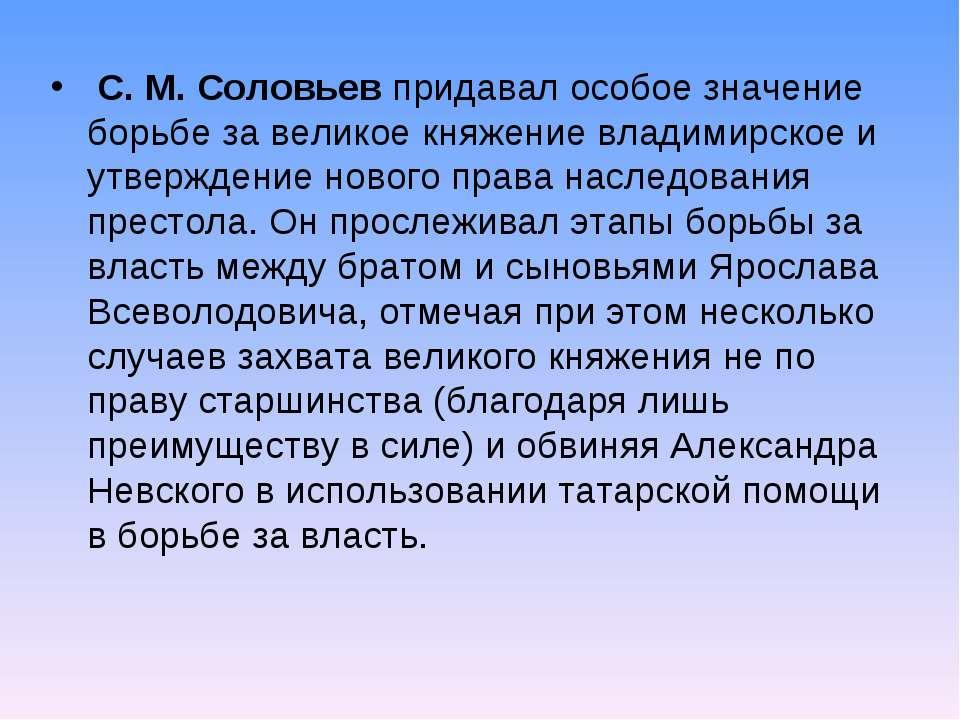 С.М.Соловьев придавал особое значение борьбе за великое княжение владимирск...
