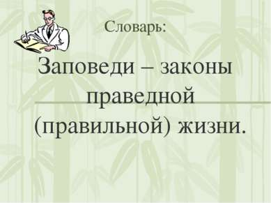 Словарь: Заповеди – законы праведной (правильной) жизни.