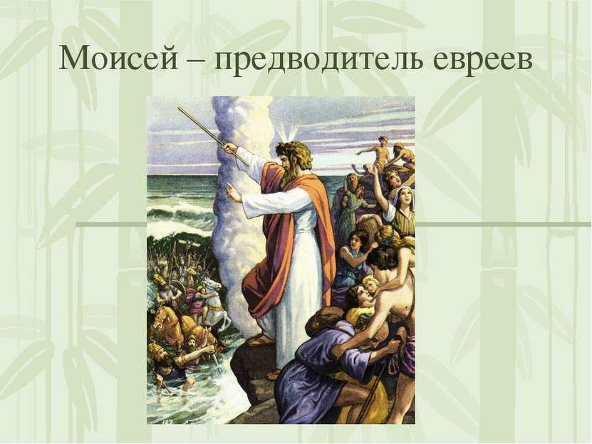 Моисей – предводитель евреев