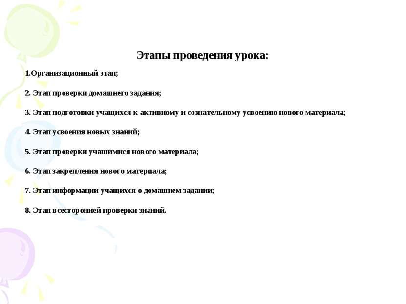 Этапы проведения урока: 1.Организационный этап; 2. Этап проверки домашнего за...
