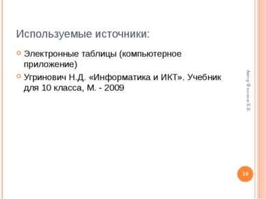 * Автор Флеонов В.В. Используемые источники: Электронные таблицы (компьютерно...