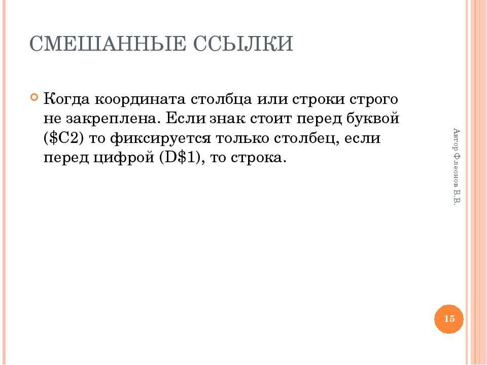 * Автор Флеонов В.В. СМЕШАННЫЕ ССЫЛКИ Когда координата столбца или строки стр...