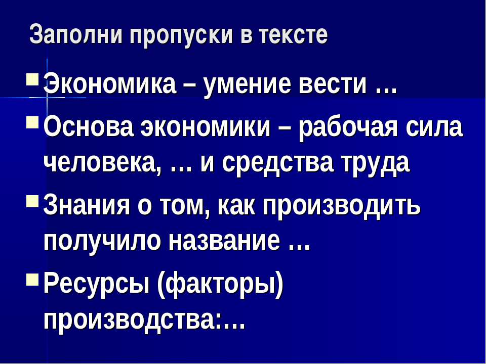Заполни пропуски в тексте Экономика – умение вести … Основа экономики – рабоч...