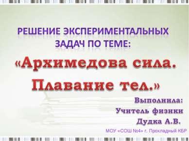 МОУ «СОШ №4» г. Прохладный КБР