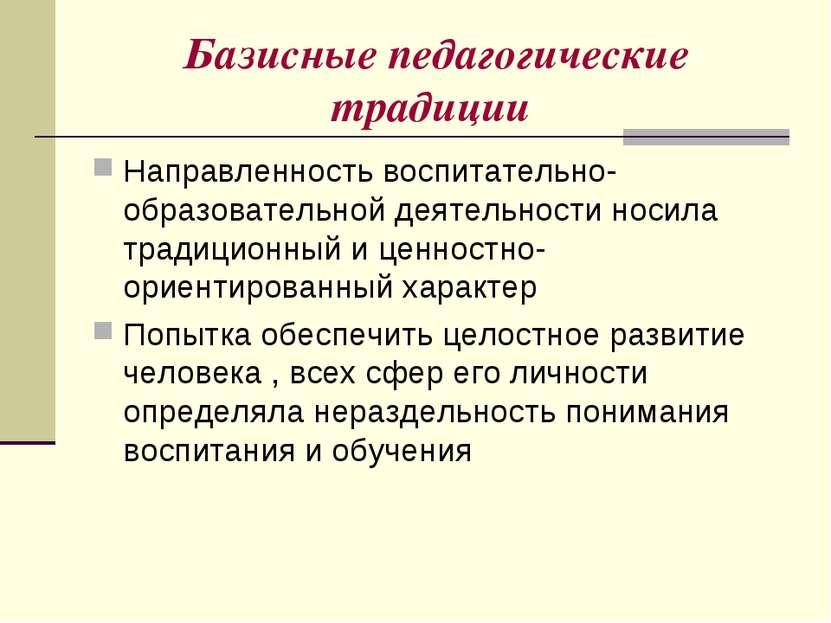 Базисные педагогические традиции Направленность воспитательно-образовательной...