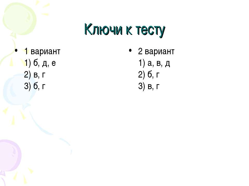 Ключи к тесту 1 вариант 1) б, д, е 2) в, г 3) б, г 2 вариант 1) а, в, д 2) б,...