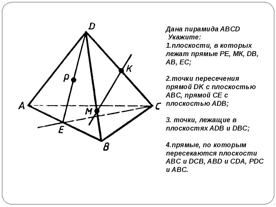 Дана пирамида ABCD Укажите: 1.плоскости, в которых лежат прямые РЕ, МК, DB, А...