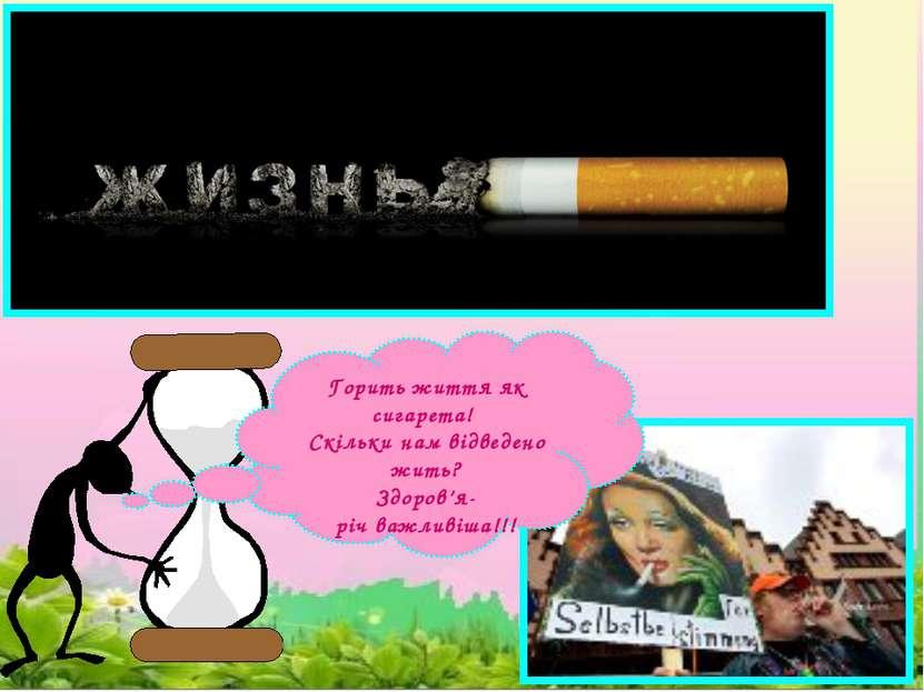 Горить життя як сигарета! Скільки нам відведено жить? Здоров'я- річ важливіша!!!