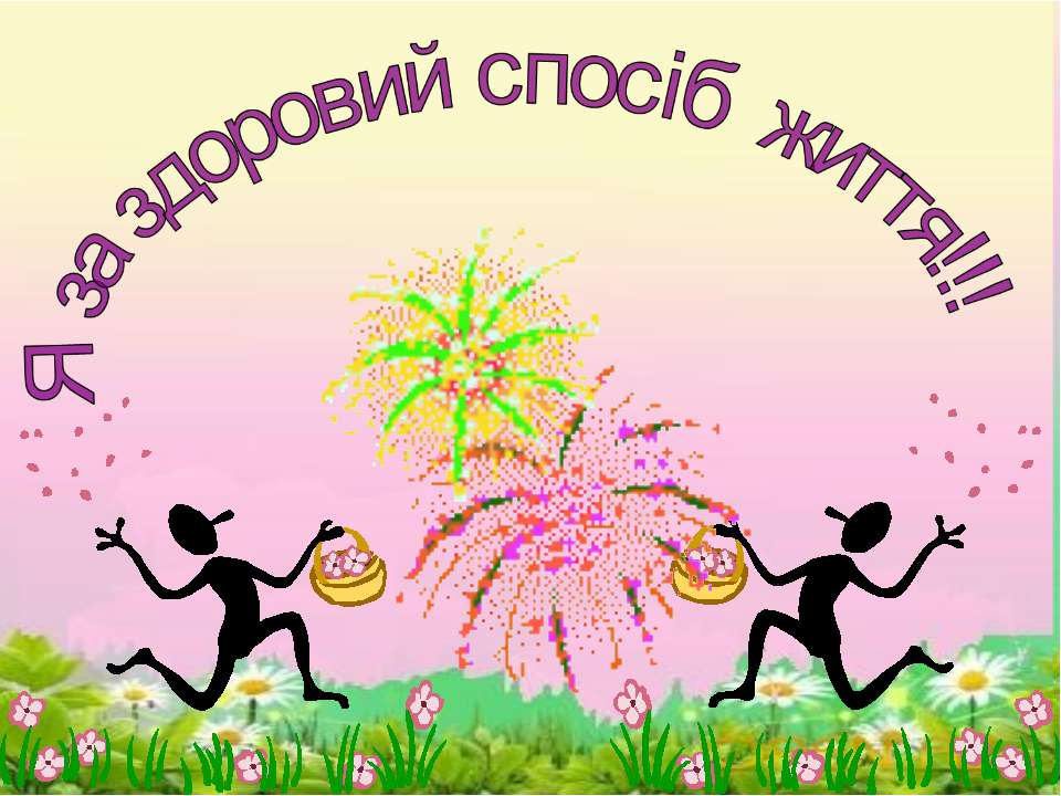 Українською мовою та російскою