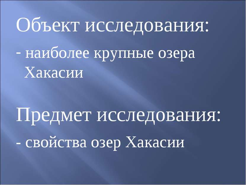 Объект исследования: наиболее крупные озера Хакасии Предмет исследования: - с...