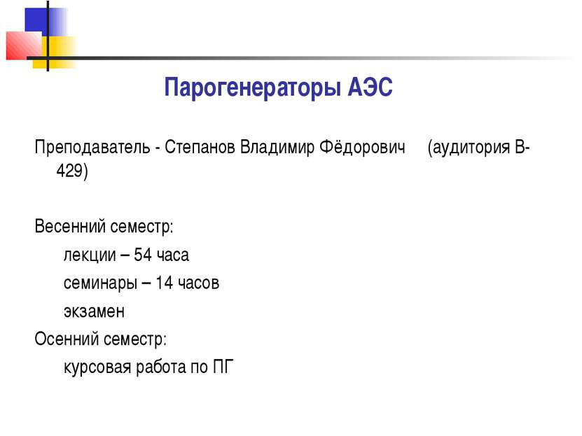 Парогенераторы АЭС Преподаватель - Степанов Владимир Фёдорович (аудитория В-4...