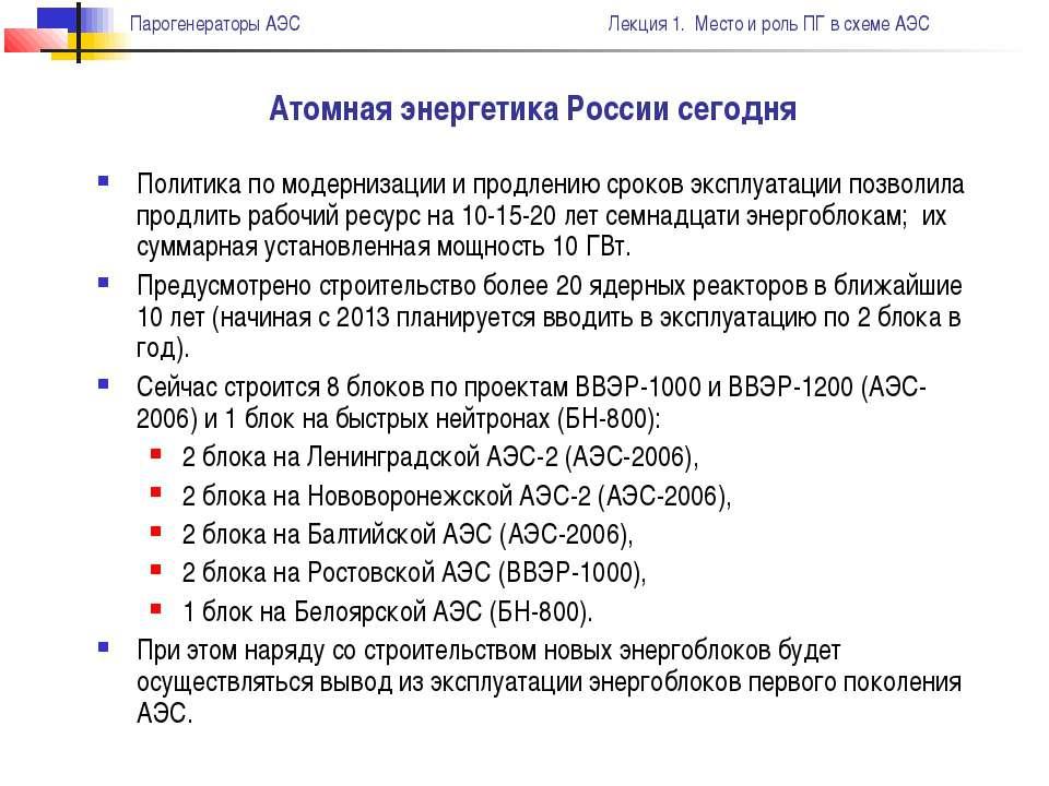 Политика по модернизации и продлению сроков эксплуатации позволила продлить р...
