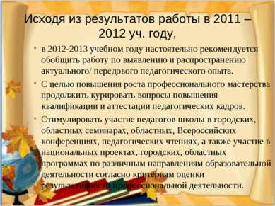 Исходя из результатов работы в 2011 – 2012 уч. году, в 2012-2013 учебном году...