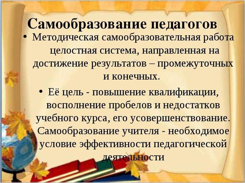 Самообразование педагогов Методическая самообразовательная работа целостная ...