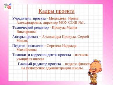 Кадры проекта Учредитель проекта - Медведева Ирина Александровна, директор МО...