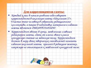 Обязанности корреспондентов газеты Для корреспондентов газеты: Каждый класс в...