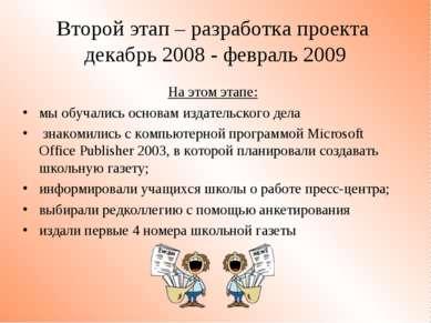 Второй этап – разработка проекта декабрь 2008 - февраль 2009 На этом этапе: м...
