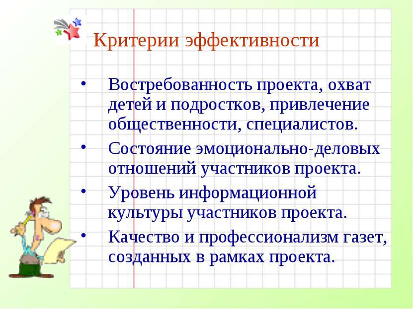Критерии эффективности Востребованность проекта, охват детей и подростков, пр...