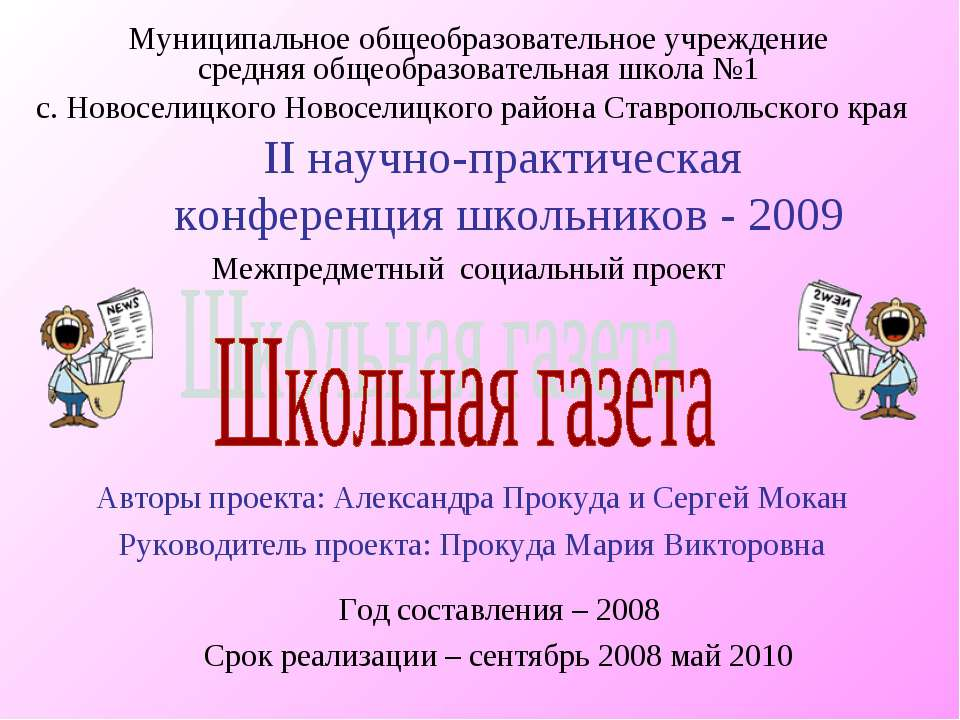 II научно-практическая конференция школьников - 2009 Авторы проекта: Александ...