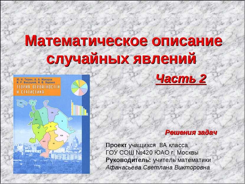 Математическое описание случайных явлений Часть 2 Решения задач Проект учащих...