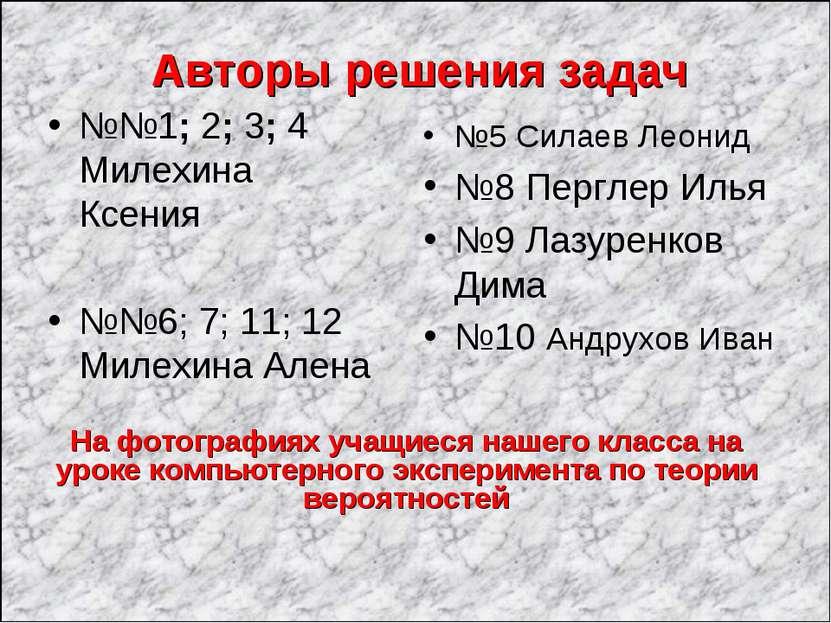 Авторы решения задач №№1; 2; 3; 4 Милехина Ксения №№6; 7; 11; 12 Милехина Але...