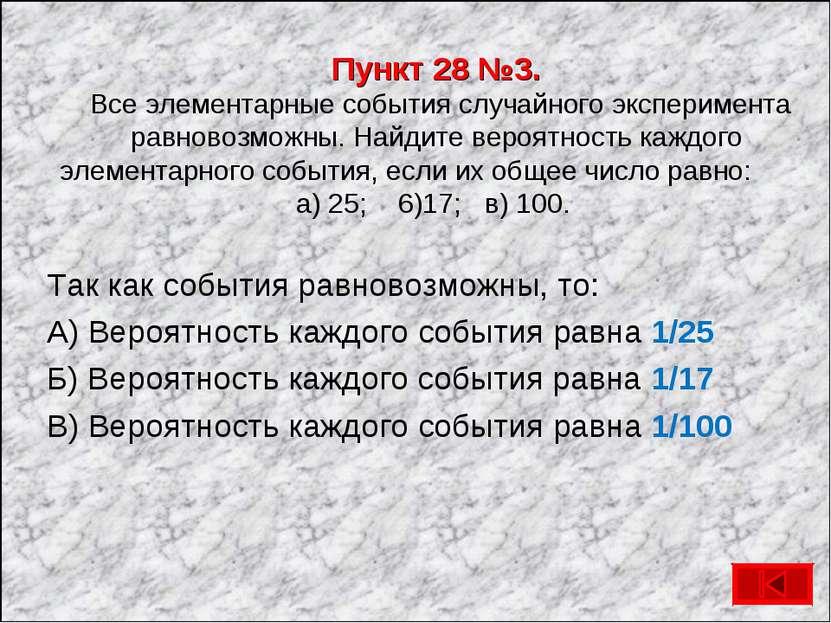 Пункт 28 №3. Все элементарные события случайного эксперимента равновозможны. ...