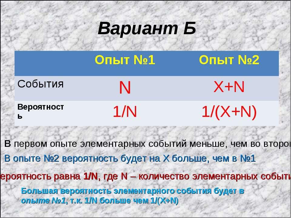 Вариант Б В первом опыте элементарных событий меньше, чем во втором; В опыте ...
