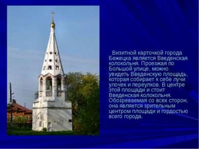 Визитной карточкой города Бежецка является Введенская колокольня. Проезжая по...