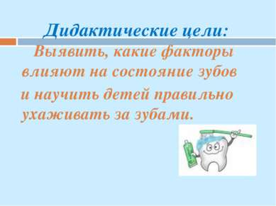 Дидактические цели: Выявить, какие факторы влияют на состояние зубов и научит...