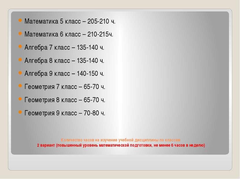 Количество часов на изучение учебной дисциплины по классам 2 вариант (повышен...