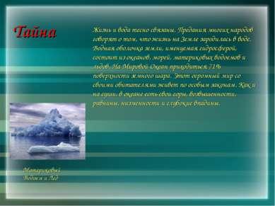 Тайна Жизнь и вода тесно связаны. Предания многих народов говорят о том, что ...