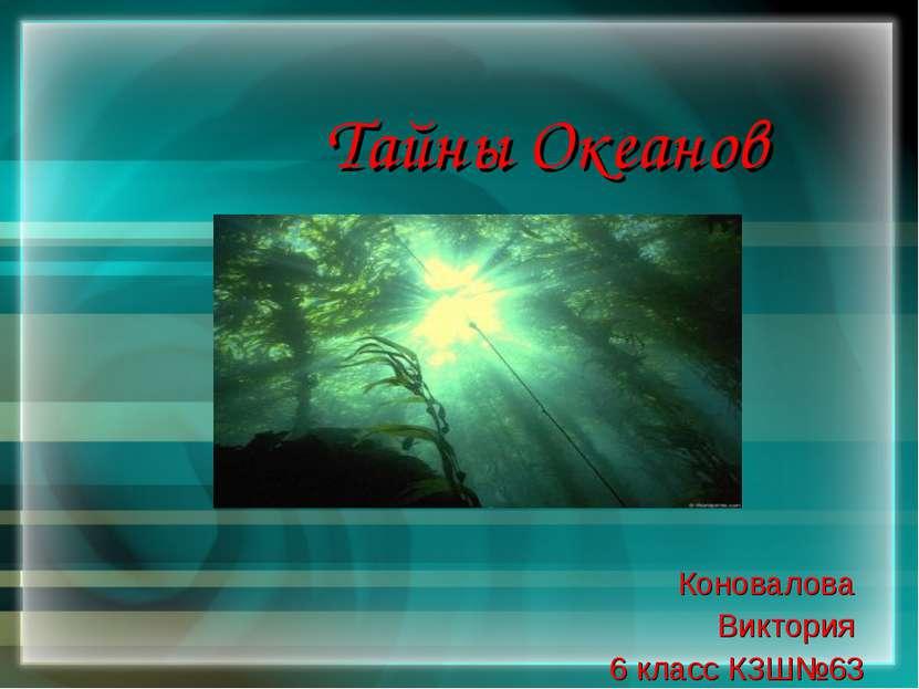 Тайны Океанов Коновалова Виктория 6 класс КЗШ№63
