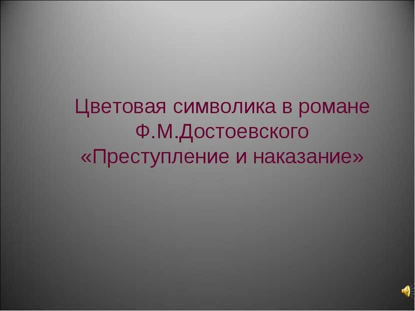Цветовая символика в романе Ф.М.Достоевского «Преступление и наказание»