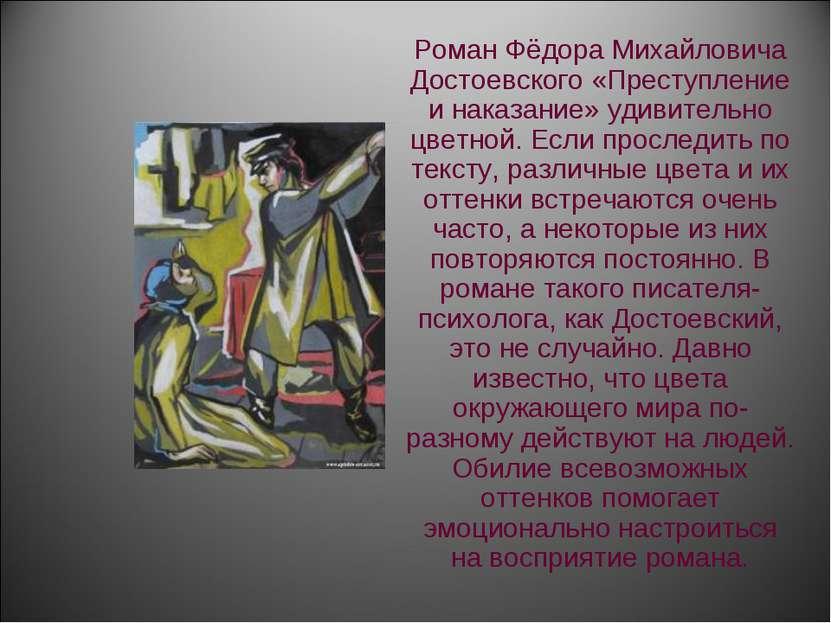 Роман Фёдора Михайловича Достоевского «Преступление и наказание» удивительно ...