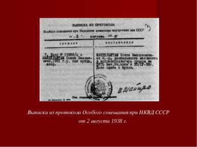Выписка из протокола Особого совещания при НКВД СССР от 2 августа 1938 г.
