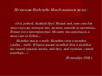 Из письма Надежды Мандельштам мужу: «Ося, родной, далёкий друг! Милый мой, не...