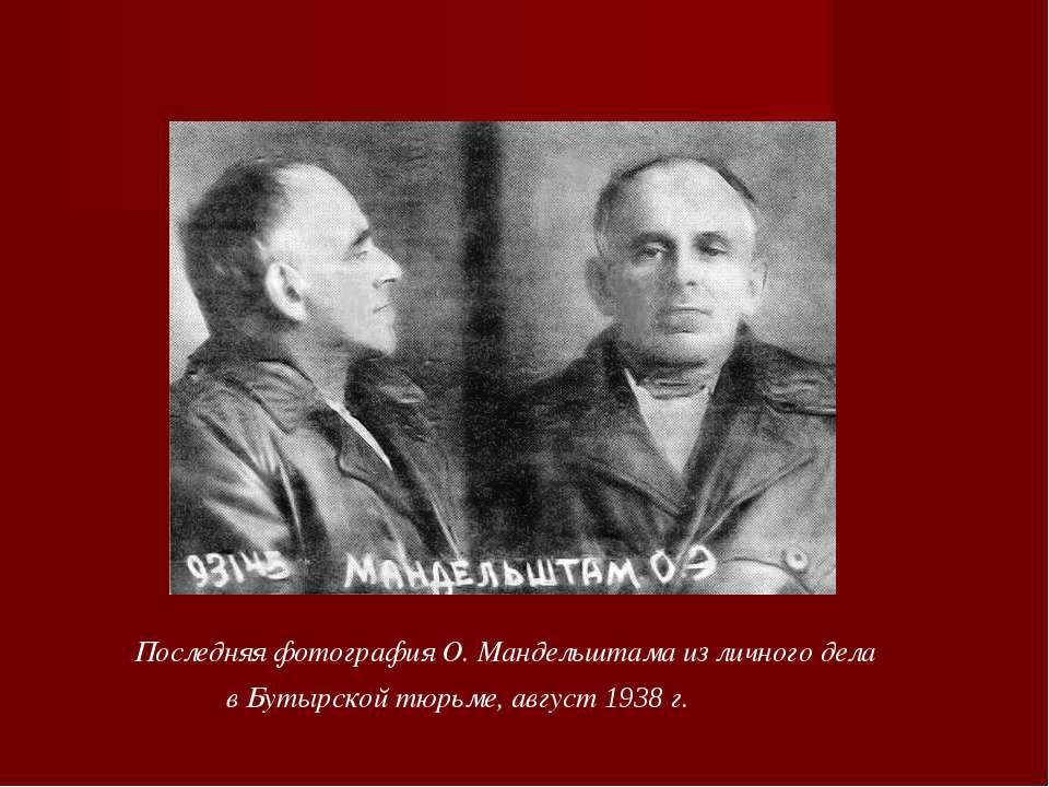 Последняя фотография О. Мандельштама из личного дела в Бутырской тюрьме, авгу...