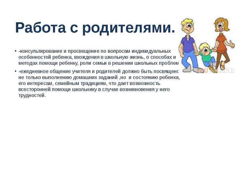 Работа с родителями. -консультирование и просвещение по вопросам индивидуальн...