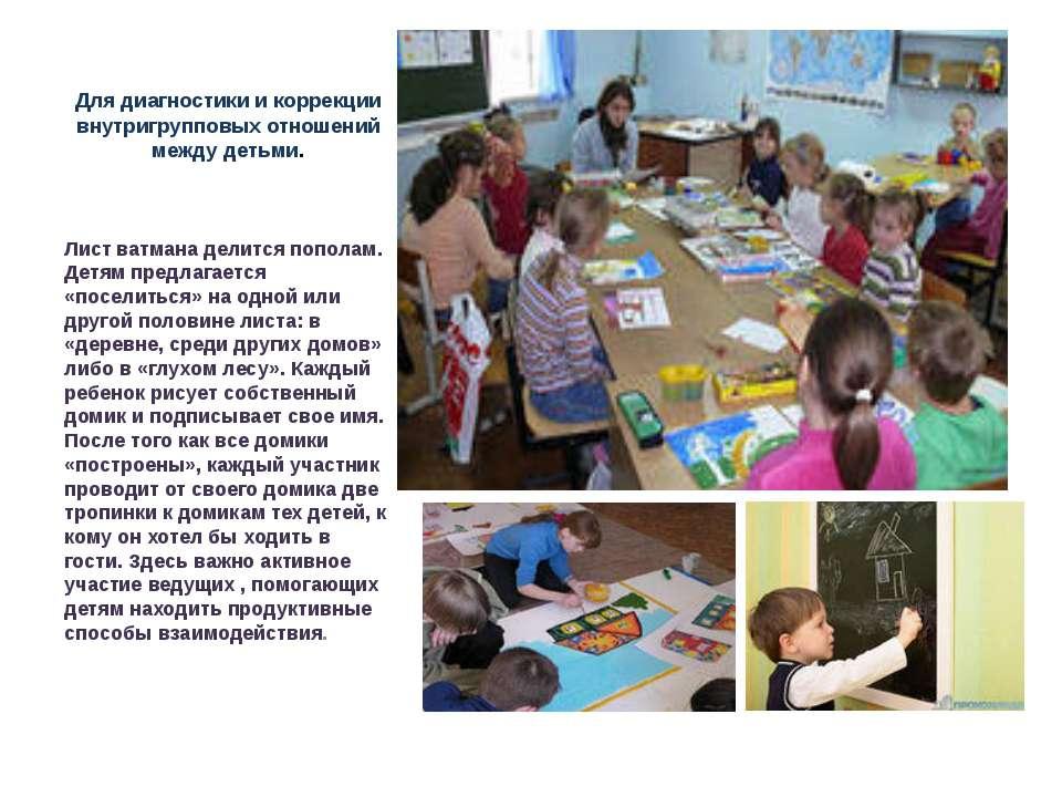 Для диагностики и коррекции внутригрупповых отношений между детьми. Лист ватм...